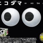 Ojos de coña